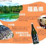 【イベントレポート】岩波酒蔵さん×呑兵衛がつながるオンラインイベント飲み会VOL.2