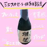 【長谷川酒造さんと乾杯!イベントレポート】